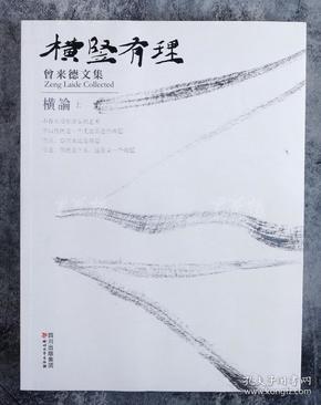 著名书画家、中国国家画院副院长、中国书协理事 曾来德 2013年 签赠《横竖有理 横论上》一册  (四川文艺出版社 2012年一版一印) HXTX101579