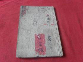 共和国教科书--新国文--第五册