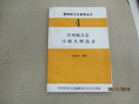 贵州地方志参考丛书4:贵州地方志序跋凡例选录