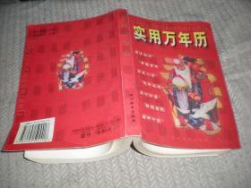 实用万年历(1920年-2050年)张明编2002年1版1印  四川辞书出版