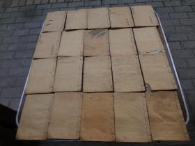 康熙字典    第21至40共20本合售(全套40册)   清道光七年奉旨重刻木刻本     整体品好仅有一点轻微伤