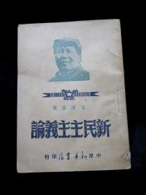 1949年《新民主主义论》