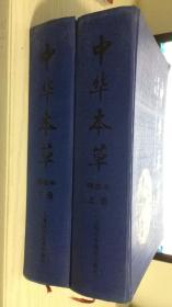 中华本草:精选本(上、下册)硬精装大16开 二巨册2630页 1998年一版一印