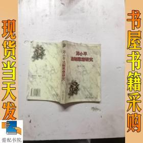 邓小平法制思想研究