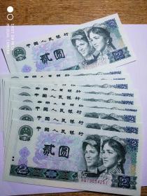 第四套人民币2元绿钻标十,第四套人民币两元绿钻标十,第四套人民币贰元绿钻10连号,1980年2元绿钻标十,802绿钻
