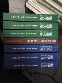围棋天地(2005 合订本 上卷·第1-8期。中卷·第9-16期。下卷·第17-24期  .2006 合订本 上卷·第1-8期。中卷·第9-16期。下卷·第17-24期  增刊·龙图腾·中国棋手大三冠纪念特辑)共计7本