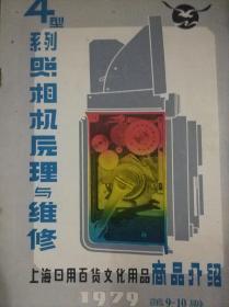 4型系列照相机原理与维修 上海日用百货文化用品商品介绍1979第9-10期