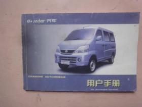 昌河牌汽车CH6390系列汽车用户手册