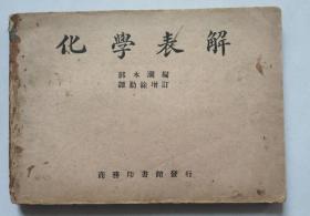 正版 化学表解 繁体 民国旧书