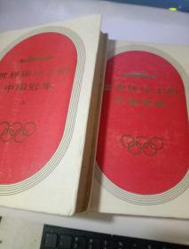 世界体坛上的中国冠军(上下册)【精装 一版一印】