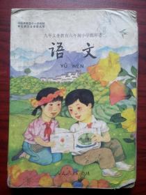 六年制小学语文第八册,彩色插图版,小学语文2001年2版