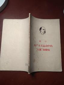 列宁共产主义运动的左派幼稚病