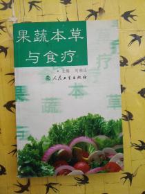 果蔬本草与食疗