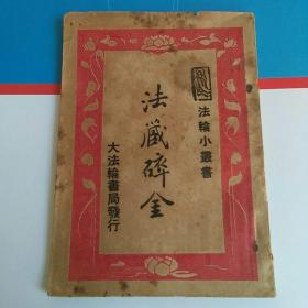 佛学文献:《法藏碎金》大法轮书局1948年初版