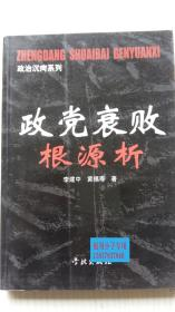 政党衰败根源析 李建中 黄福寿 著 学林出版社 9787806685211