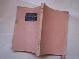 鲁迅 呐喊 1952年北京重印第一版  繁体竖版