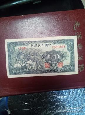 一版十元纸币(一张)