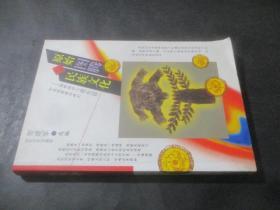 原始图腾与民族文化:朝鲜族诗人南永前和他的图腾诗研究  邹建军签赠本