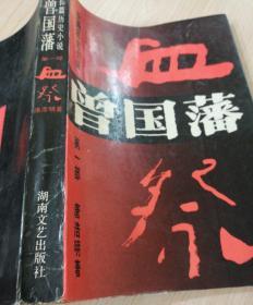 长篇历史小说曾国藩第一部:血祭