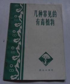 几种常见的有毒植物(附有毒植物中毒的急救方法)