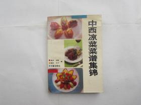 中西凉菜菜谱集锦