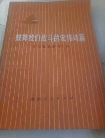 鼓舞我们战斗的宏伟诗篇(学习毛主席词二首)毛泽东签名