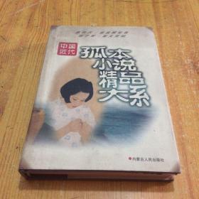 中国近代孤本小说精品大系.新茶花…