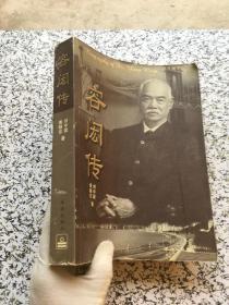 容闳传-珠海出版社