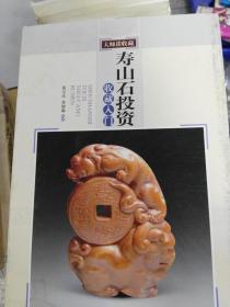 (正版现货1~)寿山石投资收藏入门9787547800607