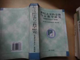 世纪之交的宗教与宗教学研究〈仅印900册〉 作者之一段德智教授签赠本