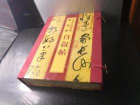 中国十大传世名帖台北故宫博物院藏唐怀素白叙帖