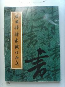 唐国钟(唐勇年,金童):《唐国钟诗书联作品集》
