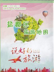 江苏盐都区旅游地图