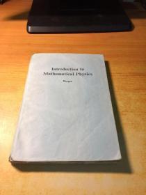 数学物理学引论(英文版)