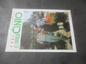 中国报道 世界语   1992年第12期