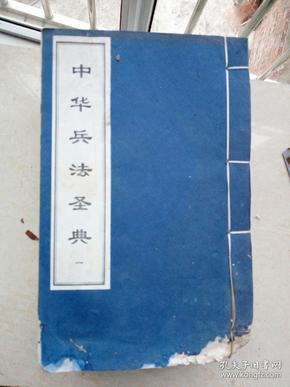 中华兵法圣典八册一套全