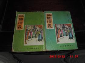 三国演义 (中下两册,明亮书局,老版,大字版,)