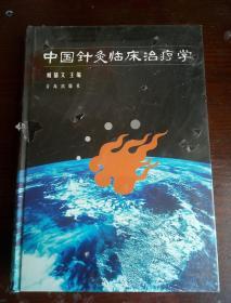 中国针灸临床治疗学