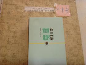 新三板董秘》7.5成新,封面及封底的接近书脊上脚处小水印,保正版纸质书,内无字迹