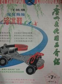 广州文化用品介绍1977年第7期