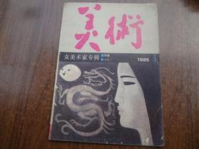 美术   女美术家专辑   85年第3期