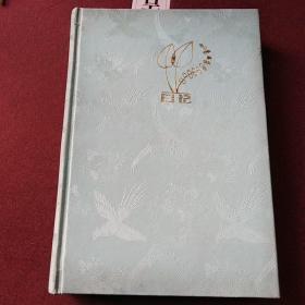 日记本 干干净净里面没有字迹