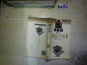 李昌镐精讲围棋手筋(第6六卷)