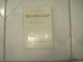 孜孜以求哲学大师遗产----毛主席的哲学观