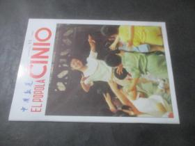 中国报道 世界语   1990年第11期