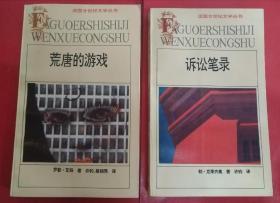 法国廿世纪文学丛书:《荒唐的游戏》《诉讼笔录》/2本合售