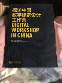 探访中国数字建筑设计工作营