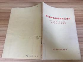 毛主席革命路线的伟大胜利——二十年来工农业建设,科技技术发展大事记