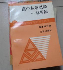 中学数学智力开发丛书:高中数学试题一题多解:T1