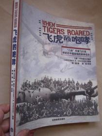 """飞虎的咆哮:""""二战""""中美飞行员讲述在中国战场的亲身经历  【干净品佳、完整无缺】"""